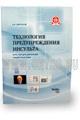 Технология предупреждения инсульта. Пять лекций для врачей общей практики.
