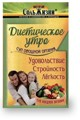 Овощной суп Органик Диетическое утро