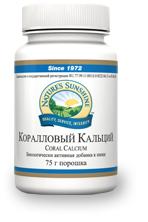Коралловый кальций / Coral Calcium
