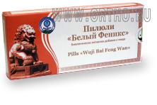 Пилюли Белый феникс / Wuji Bai Feng Wan