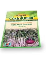 Семена для проращивания Кольраби розовая