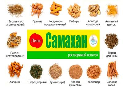 Линк Самахан / Link Samahan