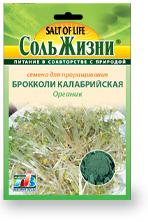 Семена для проращивания Брокколи калабрийская