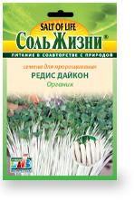 Семена для проращивания Редис дайкон