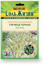 Семена для проращивания Горчица черная