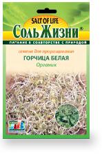 Семена для проращивания Горчица белая