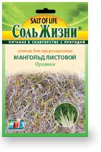 Семена для проращивания Мангольд листовой