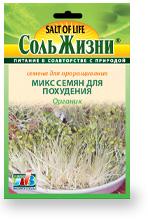 Микс семян для похудения