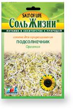 Семена для проращивания Подсолнечник
