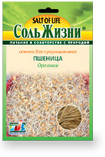 Семена для проращивания Пшеница