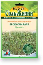 Семена для проращивания Брокколи рааб