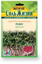 Семена для проращивания Редис