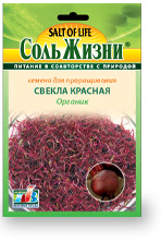 Семена для проращивания Свекла красная