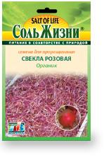 Семена для проращивания Свекла розовая