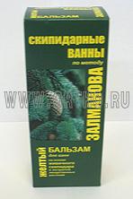 Скипидарные ванны по методу Залманова Желтый бальзам