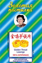 Леденцы от кашля Золотая пастилка с сахаром / Golden Throat Lozenge with cane sugar